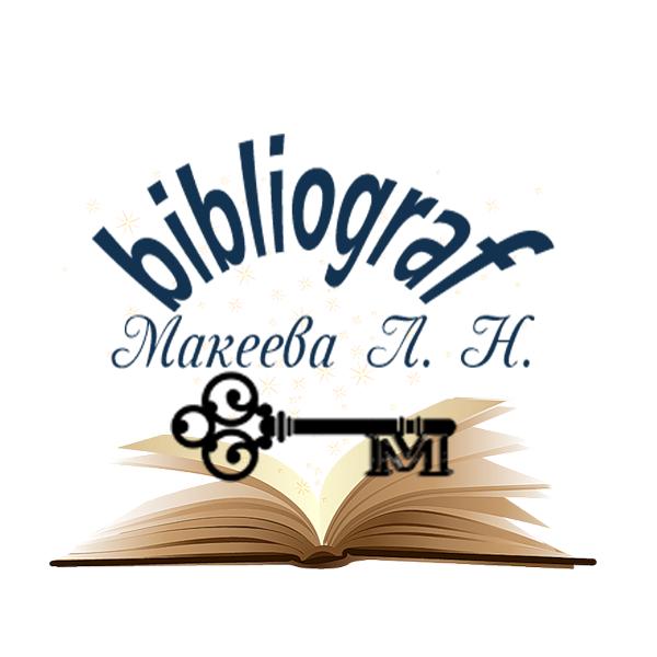 Библиографу.ру